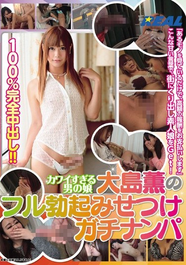 XRW-094 Too Cute Ladyboy Kaori Oshima Picks Up With Her Fully Erected Dick Showing