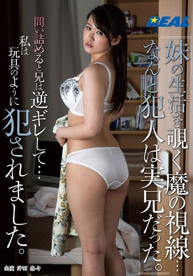 "XRW-141 The Evil Eyes That Peep Into The Daily Life Of A Little Sister… The Peeping Tom Is Really Her Big Brother. ""When I Asked Him About It, He Got Mad… And He Raped Me Like I Was His Toy."" Nana Okita"