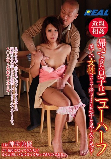 XRW-183 Incest When My Son Returned Home He Was A Transsexual Seeing My Son Was Now A Beautiful Girl, My Father And His Older Brother Were… Miyu Kanzaki
