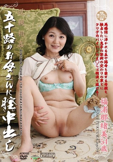 AED-85 Incest: Lady in Her 50's Creampied by Her Own Son ( Naomi Fukura )