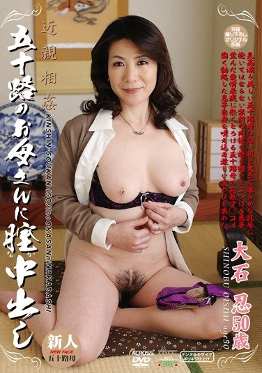 AED-110 Incest: 50 Year Old Mother Shinobu Oishi Gets A Creampie