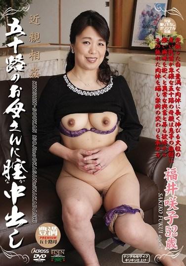 AED-114 Incest – 50-Something MILF Takes A Creampie Sakiko Fukui