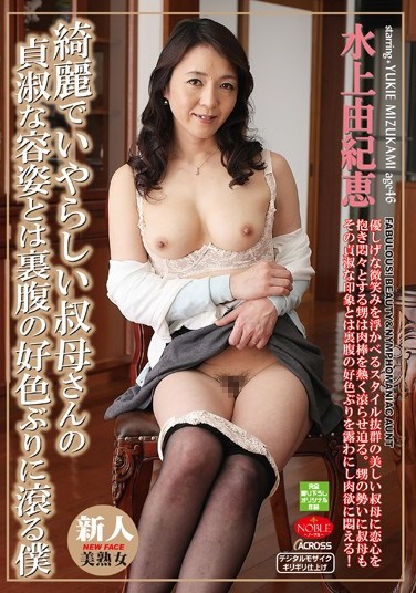 ANB-84 She's My Innocent-Looking Beautiful and Erotic Aunt, But She's Got Me Overflowing With Lust! Starring Yukie Mizukami