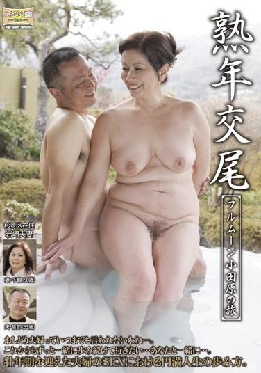 BJD-07 Mature Sex Full Moon Odawara Trip Chitzuru Iwasaki