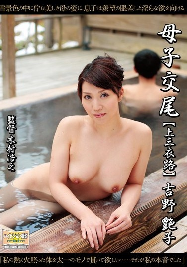 BKD-100 Mother/Son Fucking – The Road To Kamamiyori