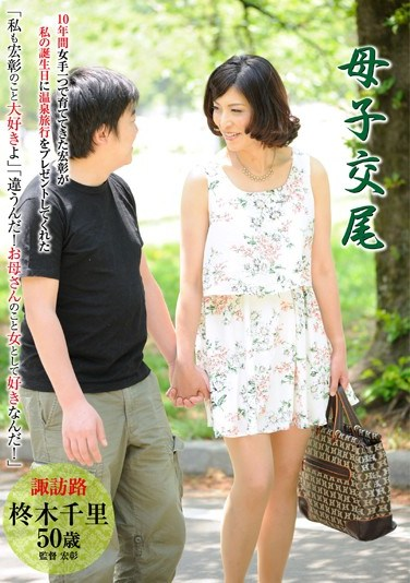 BKD-131 Mother/Son Sex ~The Road To Suwa~ Chisato Hiiragi