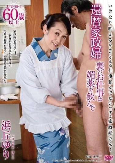 HKD-88 Housekeeper In Her 60's. She Uses An Aphrodisiac For Her Secret Job. Yuri Hamaoka