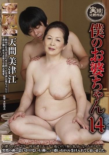 OBD-31 Real Footage! Incest. My Grandma 14