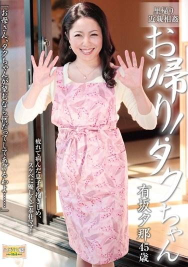 OBD-55 Welcome Home, Taku! An Incestuous Homecoming Yuna Arisaka