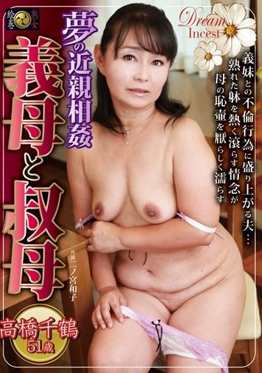 DSE-1057 Incest Dream Mother-in-Law and Aunt Chizuru Takahashi Kazuko Ninomiya