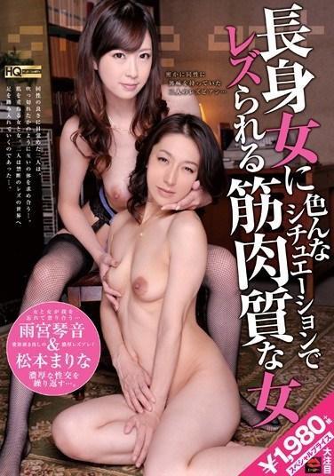 SLBB-016 Muscular Tall Girl's Lesbian Situations Kotone Amamiya & Marina Matsumoto