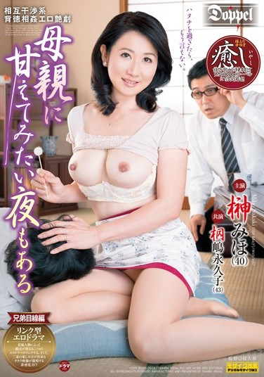 DOPP-024 Interactive Immoral Sex Drama. Some Nights, I Want My Mom To Spoil Me