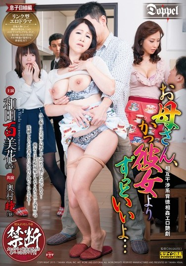 DOPP-027 They're Both To Blame: Immoral Adultery Theater – M-Mom, You're Way Better Than My Girlfriend… DOPP- 027