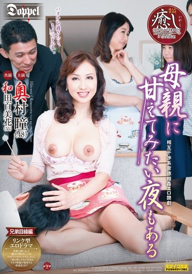 DOPP-028 They're Both To Blame: Immoral Adultery Theater – Some Nights My Mother Tries To Spoil Me DOPP- 028