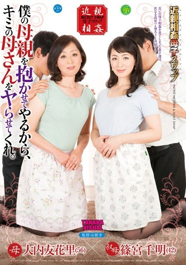 DTKM-040 Incest – Mother/Child Swap – I'll Let You Fuck My Mom, So Let Me Fuck Yours. Yukari Ouchi & Chiaki Shinomiya