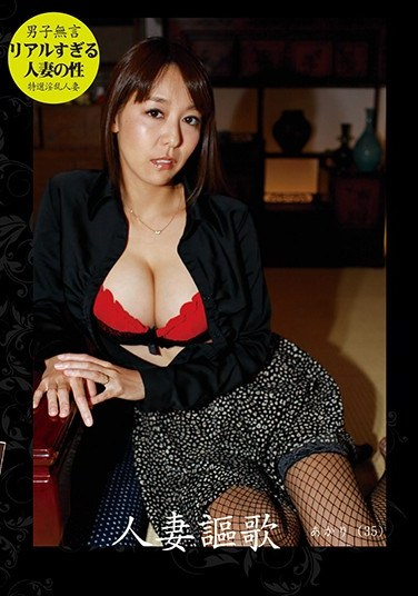 HZOK-009 Praise Be The Married Woman Akari (35 Years Old)