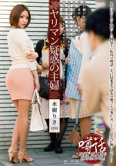 JKZK-028 The Housewife Who Seems To Be A Slut Risa Mizuki