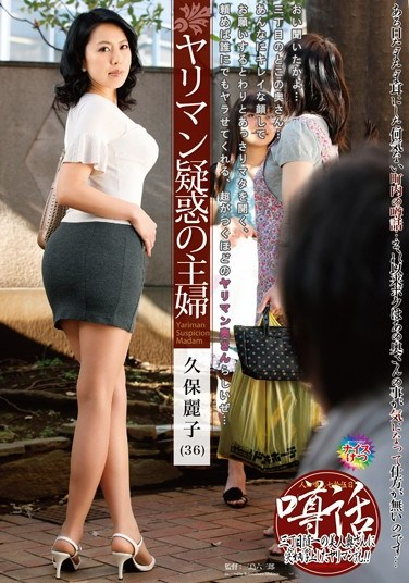 JKZK-031 The Housewife Everybody's Sure Is A Slut Reiko Kubo
