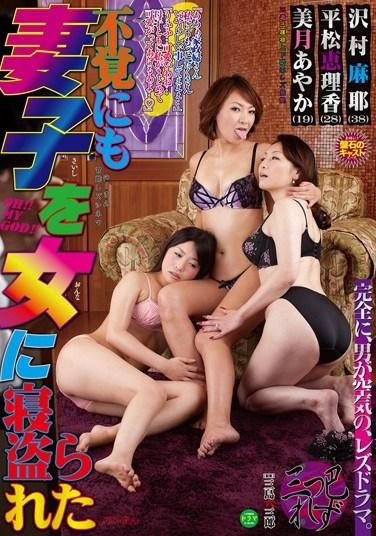 SS-023 A Wife And Daughter Taken By Another Woman Maya Sawamura Ayaka Mizuki Erika Hiramatsu