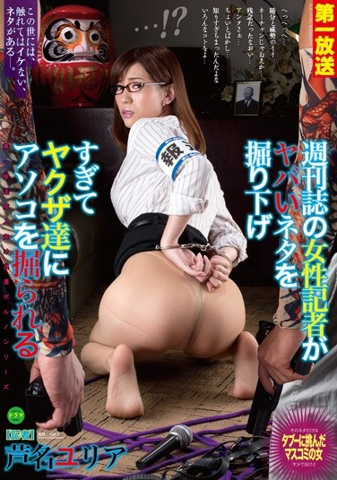 MOND-003 A Female Reporter For A Weekly Magazine Gets To The Bottom Of A Scandal – And Winds Up With Her Pussy Drilled By The Yakuza Yuria Ashina