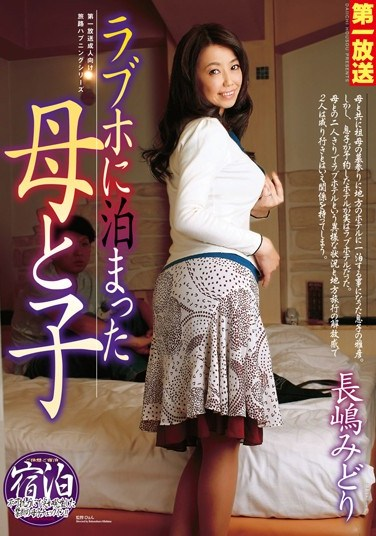 MOND-076 Mother And Son Spend The Night Together In A Love Hotel – Midori Nagashima