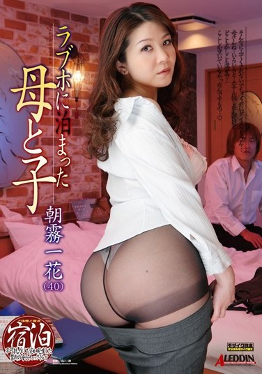 SPRD-485 Mother & Son at the Love Hotel Ichika Asagiri