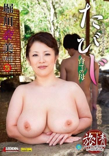 SPRD-642 The Journey Of My Adoptive Mother Nami Horikawa – Nami Horikawa