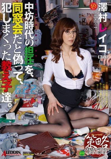 SPRD-667 Teacher Reiko Gets Invited to a Class Reunion by a Group of Former Male Students – Only There Is No Reunion!