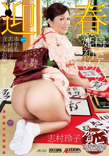 SPRD-699 Real Sensual Incest Picture Scroll Mother Fucked Reiko Shimura