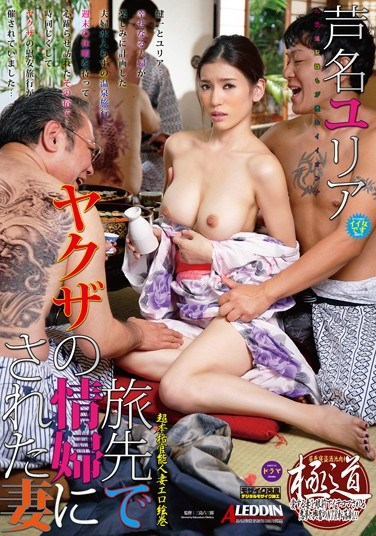 SPRD-704 Super-Real Sensual Married Woman's Erotic Video Collection – A Wife who Became a Yakuza's Plaything on Vacation – Yuria Ashina