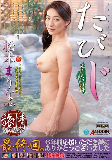 SPRD-716 Full Scale Sensual Erotic Travel Picture Scroll. Journey The Final Chapter The Widow's Aunt Marina Matsumoto