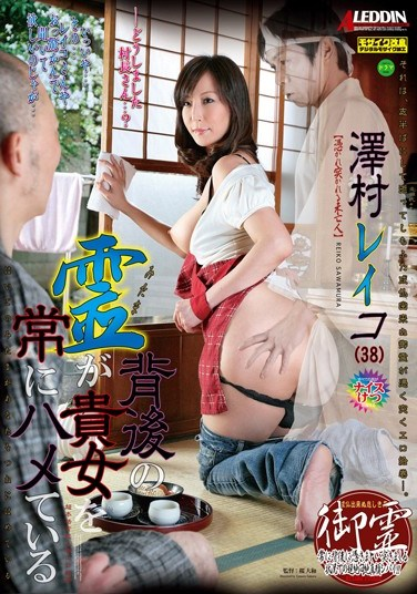 SPRD-744 Ultra Authentic Carnality – Married Woman Illustrated – The Ghost Lurking In The Shadows Is Always Fucking You – Reiko Sawamura