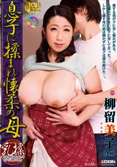 SPRD-795 MILF Won Over By Her Son's Gentle Caresses Rumiko Yanagi