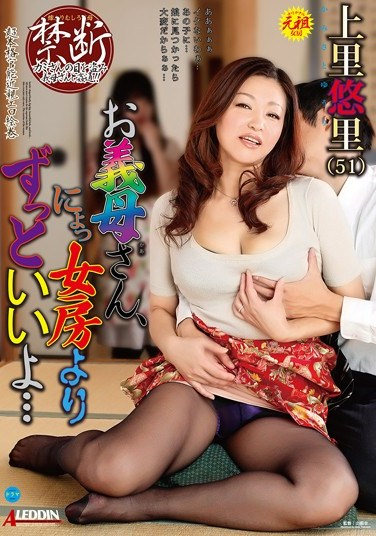 SPRD-849 My Mother-In-Law Is Way Hotter Than My Wife… Yuri Uesato