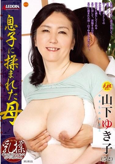 SPRD-854 Mother Rubbed Down By Son Yukiko Yamashita