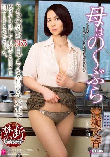 SPRD-929 My Mom Does Not Wear A Bra, Fumika Kiyose