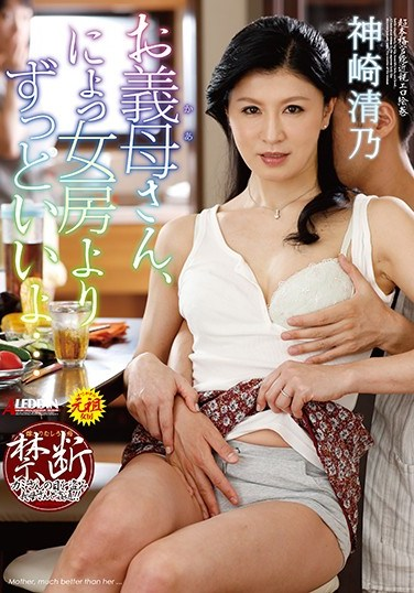 SPRD-964 Dear Stepmom, Your Pussy Feels Better Than My Wife's… Kiyono Kanzaki