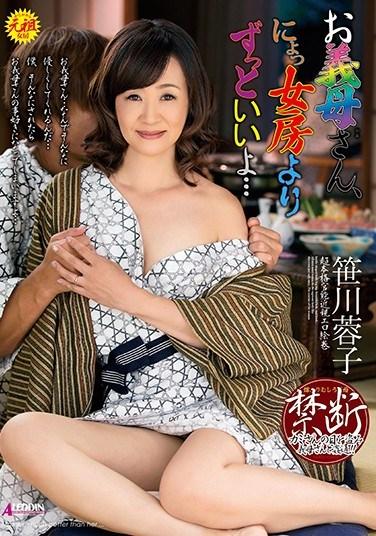 SPRD-982 My Dear Stepmom, You're Much Better Than My Wife… Yoko Sasagawa