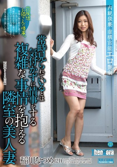TERA-002 Voyeuristic Eyes… The Love Affair Of The Neighbor. The Beautiful Married Woman Next Door Who Doesn't Realize She's Constantly Being Watched And Carries On A Love Affair Under Complicated Circumstances Natsume Inagawa