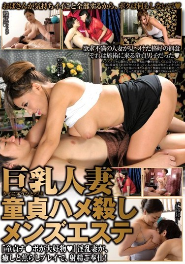 UGSS-055 Men's Massage Parlor Full Of Busty Married Sluts: Cherry-Popping Man-Eaters