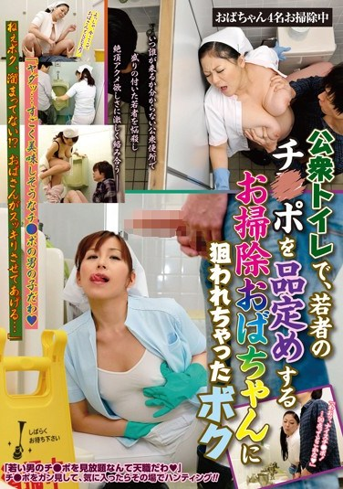 UGSS-056 My Target: The Cleaning MILF Who Criticizes All The Young Cocks In The Men's Bathroom