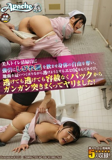 AP-238 Beautiful Women Are Getting Drugged With Anesthetic By The Janitor In The Bathroom. While Trapped On The Floor Helpless These Nurses Get Their Bodies Toyed With, And No Matter How Hard They Try To Escape, They Get Relentlessly Fucked From Behind!
