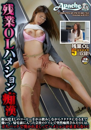AP-279 Molesting An Office Lady Who's Working Overtime Until She Pisses Herself While Getting Fucked. An Exhausted Office Lady Who's Been Drinking Coffee And Working Overtime Goes To The Bathroom Before Going Home And Gets Molested. Fucked From Behind, She Can't Stop Pissing!