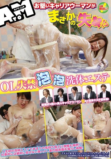 ATOM-129 Office Lady's Water Play at Soap Bubble Massage Parlor – Career Women Red in the Face