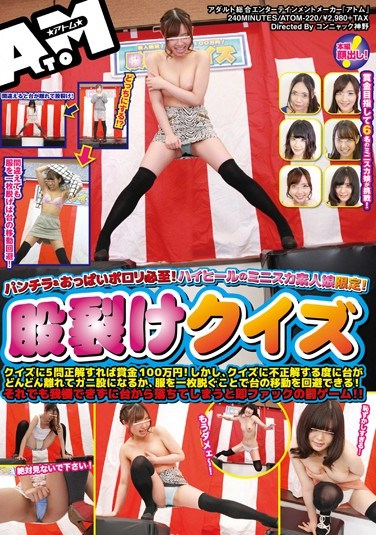 ATOM-220 Sure To Have Panty Shots And Bursting Cleavage! Miniskirts & High Heels – Amateur Girls Only! Crotch-Destroying Quiz