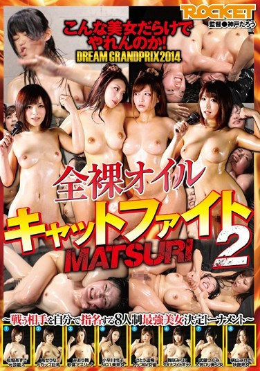 AVOP-078 How Could You Not Fuck All These Hotties?! DREAM GRANDPRIX 2014 Naked Oil Kat Fight Festival 2 – Eight Beauties Choose Their Own Tournament Opponents To Decide Who's The Strongest Slut