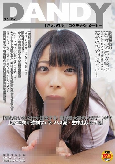 DANDY-329 Woman Who Don't Know Are Missing Out! World's Biggest Mega C*ck Blowjob/Squirting/Creampie Raw Footage With Ai Uehara .