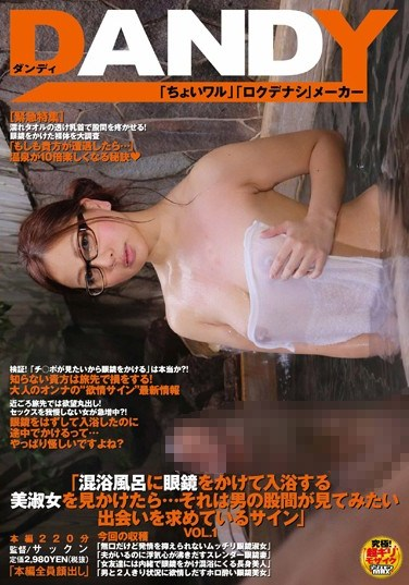 """DANDY-330 """"If You See a Beautiful Lady Wearing Glasses When She Enters the Mixed Hot Spring Bath… It's a Sign She Wants to See What Men Have Between Their Legs and is Looking for a Fuck"""" vol. 1"""