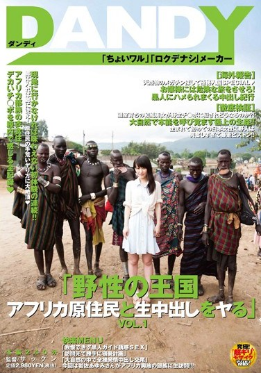 DANDY-342 Sex on the Savannah – African Fucking and Creampie Raw Footage vol. 1