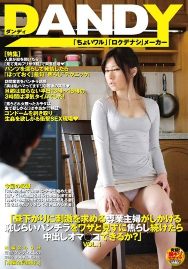 """DANDY-354 """"If You Continue To Tease Housewives Who Want Excitement In The Afternoon And Show Off Their Panty Shots, Can You Eventually Creampie Their P*ssies?"""" vol. 1"""
